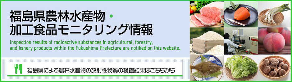 Inspection results of radioactive substances in agricultural, forestry, and fishery products within the Fukushima Prefecture are notified on this website.